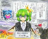 第100代大妖精新内閣・発足!