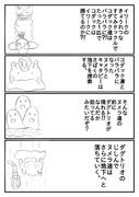 コダックの冒険71