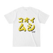 Tシャツ   文字研究所   コオイムシ