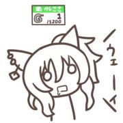 【gif】賢さG−のダイタクヘリオス
