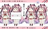 【立ち絵】デフォルメ 鳴花ヒメ