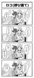 ロコ(呼び捨て)