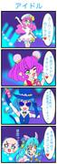アイドル【トロピカル〜ジュ!プリキュア】
