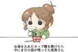 【お題箱】お湯を入れたカップ麺を開けたら中にまだ小袋が残ってた高森さん