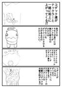 コダックの冒険76