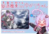 「魚雷大好きな駆逐艦乗りのゆかりちゃん(仮)」表紙絵