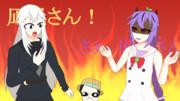 ボル子とミコト君に言い寄られるギャング