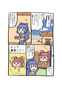 依神紫苑さんとダンマクカグラ 1