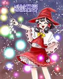 魔法使い霊夢(2)