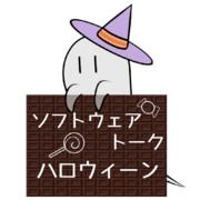 ソフトウェアトークハロウィーン企画ロゴ(オバケ付き)