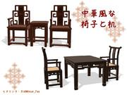 中華風な机と椅子