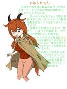 カルトちゃん (設定修正版)