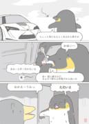 エンペラーじゃないペンギン83 蚊