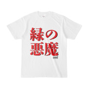 Tシャツ   文字研究所   緑の悪魔