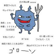 ポケモンうろ覚え-ゴローン-