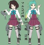 夕雲型駆逐艦「妙風」「清風」