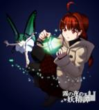 【霧の夜の妖精譚】メインビジュアル
