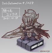 ほぼ毎日デフォルメ#1028 騎士長ユリウス