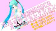 ボカコレ秋MMD3DCGオススメセレクション!!