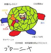 ポケモンうろ覚え-ゴローニャ-