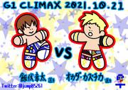 新日本プロレス G1 CLIMAX 31 優勝決定戦