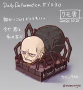 ほぼ毎日デフォルメ#1030 蜘蛛パッチ