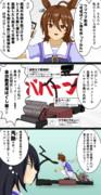ウマ娘漫画「発明/タキオンの逆襲編」