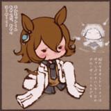 タキオントレーナーのイメージ