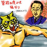 菅政は虎よりも猛なり