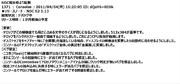 ニコ生デスクトップキャプチャー v1.12→v1.13変更点