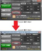 NDC変更点画像比較