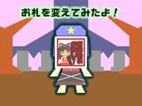 【東方】イメージチェンジ