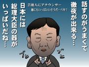 世論調査で上位の総理候補 「えだのん」 似顔絵