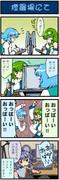 がんばれ小傘さん22