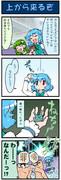 がんばれ小傘さん28