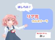 お料理コーナーばしらの! 【第2回】