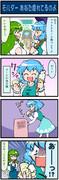 がんばれ小傘さん36