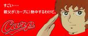 赤い彗星のシャアか!