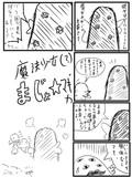 魔女さん漫画