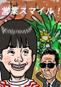 芦田愛菜ちゃん今日も営業スマイルです。