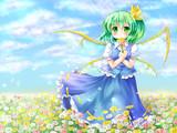 大妖精さんマジお花畑