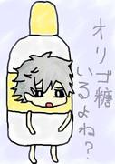 銀さんverオリゴ糖
