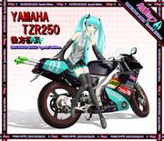 ミクさん専用TZR Special Edition