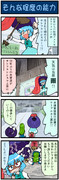 がんばれ小傘さん43
