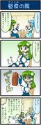 がんばれ小傘さん45