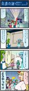 がんばれ小傘さん48