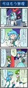 がんばれ小傘さん49