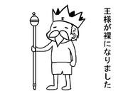 裸の王様~戦勇。ver~