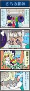 がんばれ小傘さん51