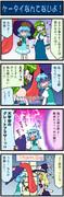 がんばれ小傘さん52